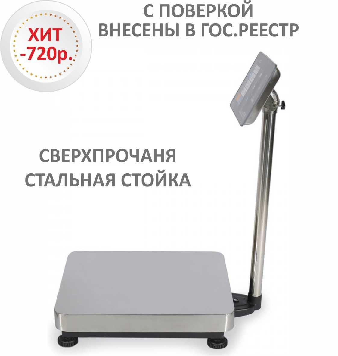 Весы торговые напольные M-ER 333ACLP-150.50/300.100/600.200 TRADER LCD/LED - вид сбоку
