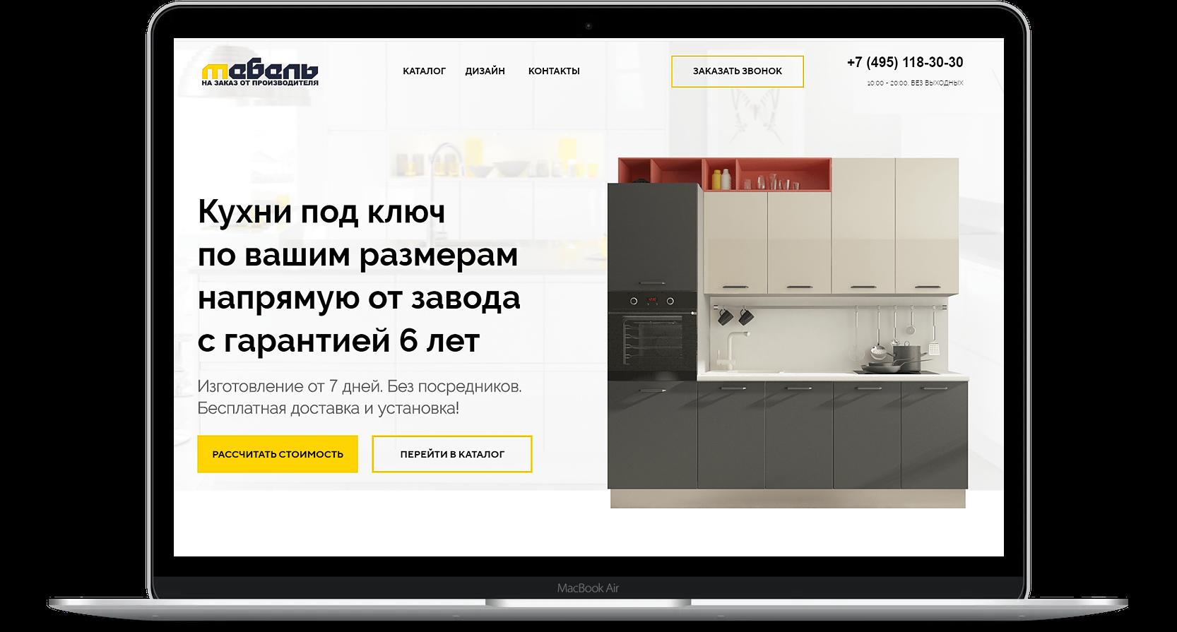 Сайт по продаже кухонь под ключ