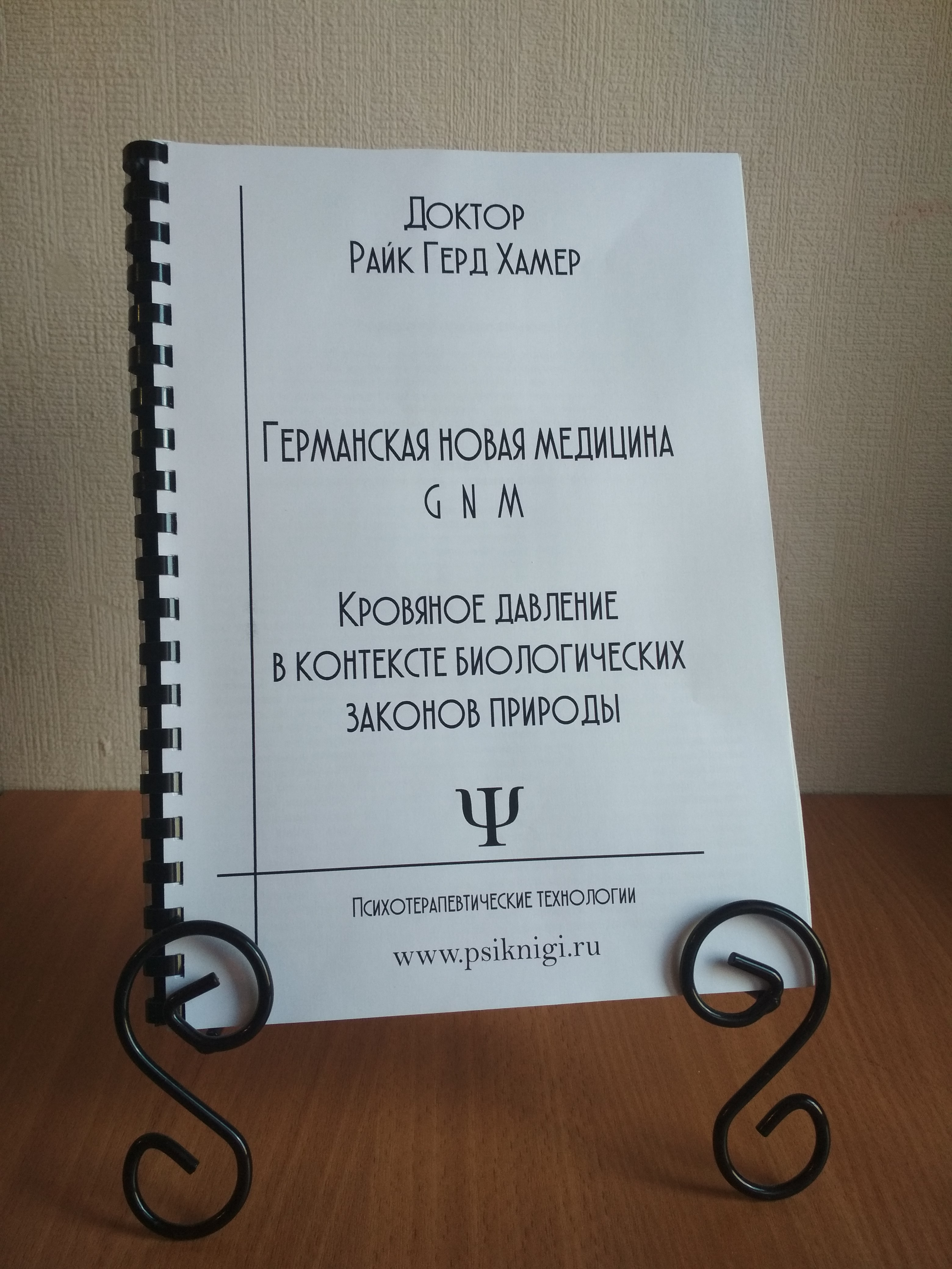 германская новая медицина хаммер книга, новая германская медицина хаммер, новая германская медицина доктора, германская новая медицина хаммер книга купить