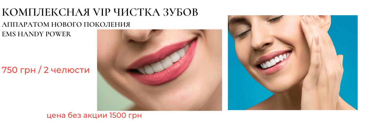 Комплексная чистка зубов в стоматологии асса