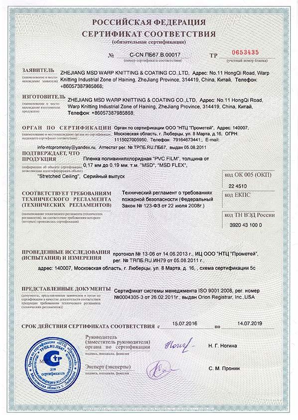 Сертификат соответствия  Материал MSD