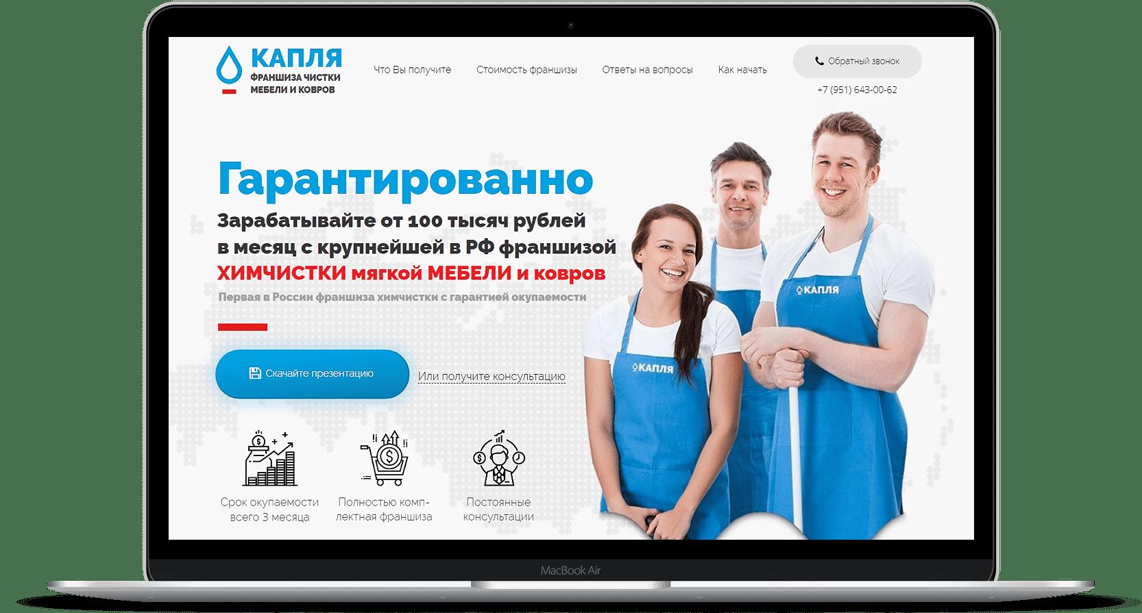 Сайт для франшизы клининга