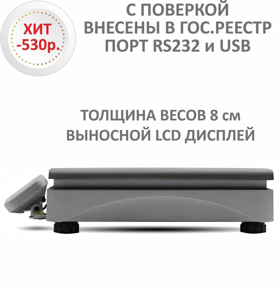 Весы торговые настольные M-ER 222 F-15.2/32.5 Connect LCD RS232 USB - вид сбоку