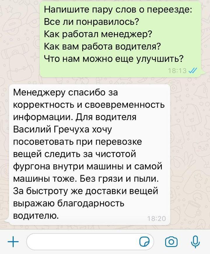 Надежда Прокопьевна, Нижневартовск - Свердловская обл, г Березовский, 23.05.2020