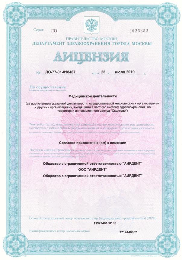лицензия дентал клиник