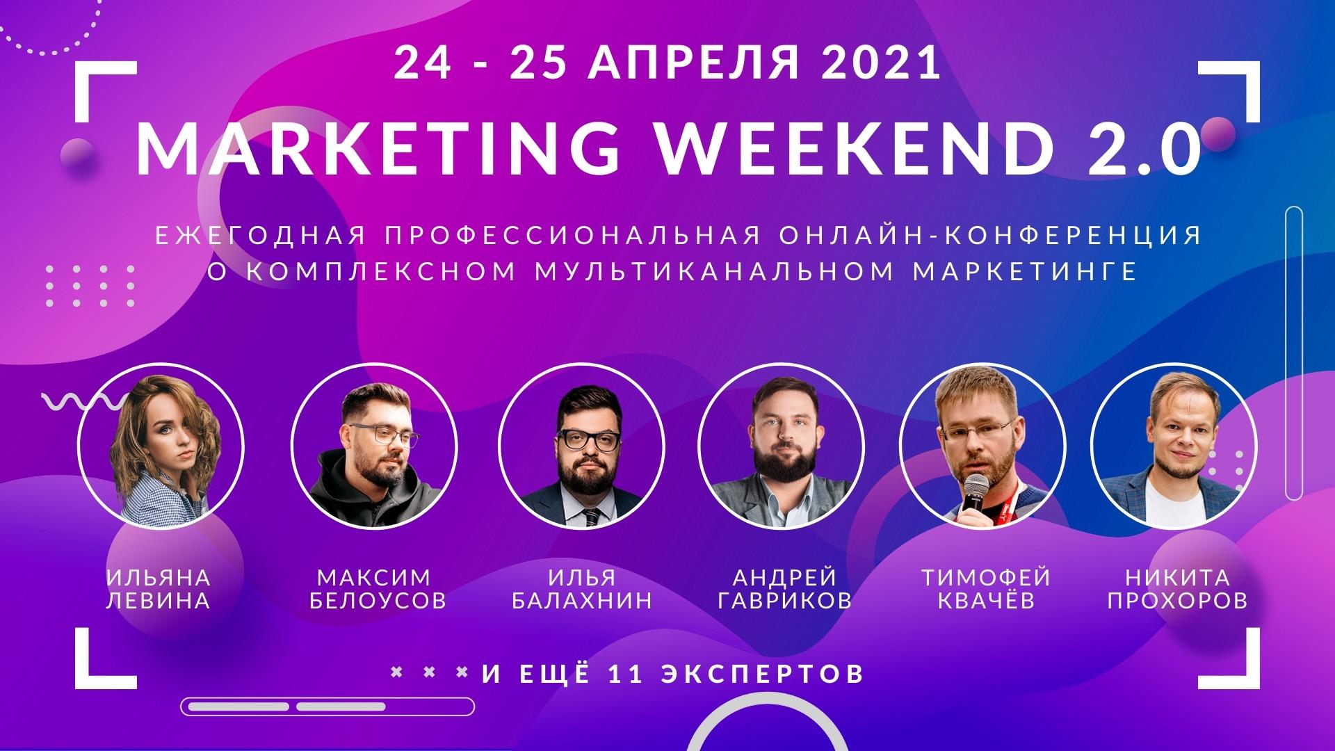 Marketing Weekend 2.0