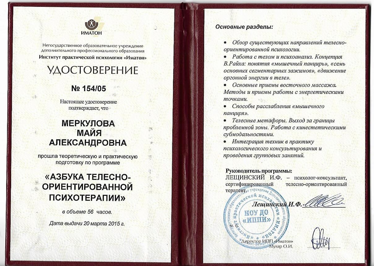 центр реабилитации в Алматы