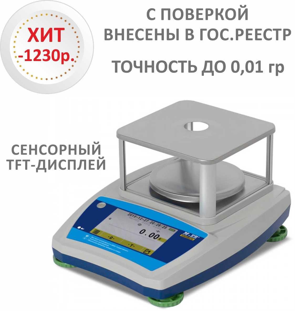 Весы лабораторные/аналитические M-ER 123 АCFJR-300.01 SENSOMATIC TFT RS232 и USB - вид спереди