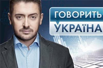 Телеканал Украина