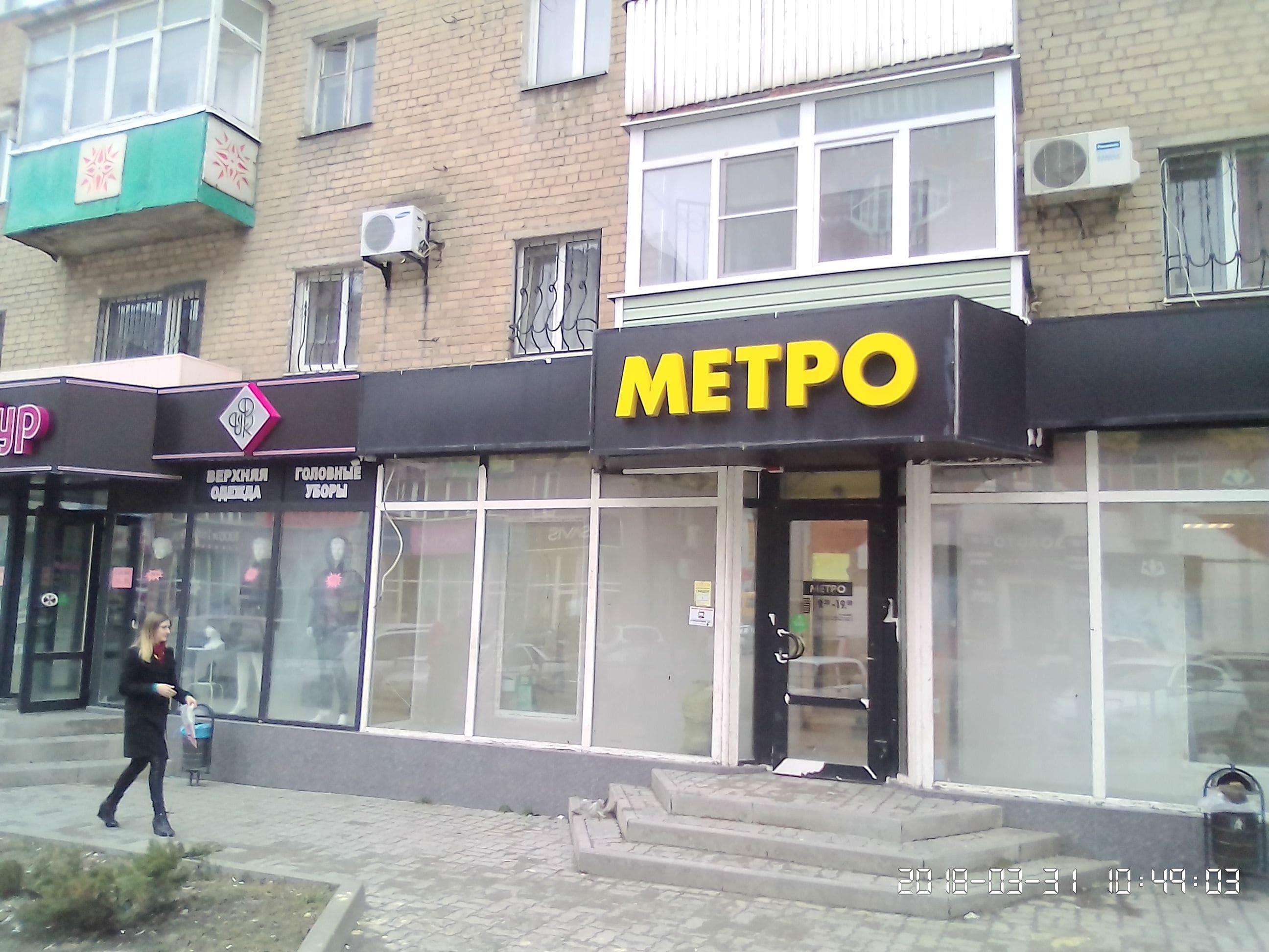 Рекламная вывеска Метро
