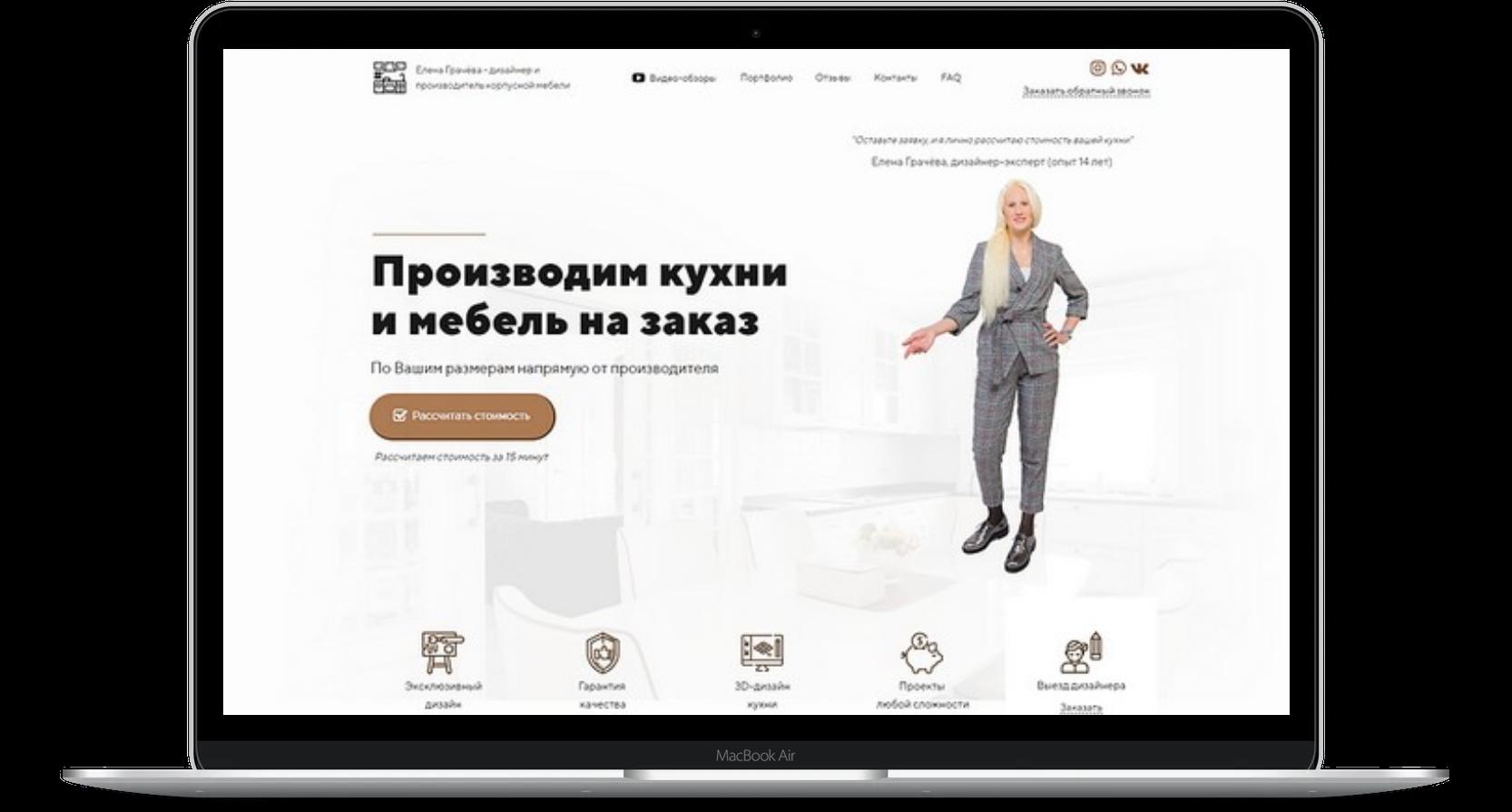Сайт по дизайну кухонь под ключ