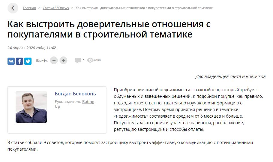Статья Rating Up в seonews.ru