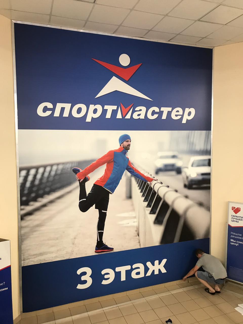 Печать баннера в спортмастере