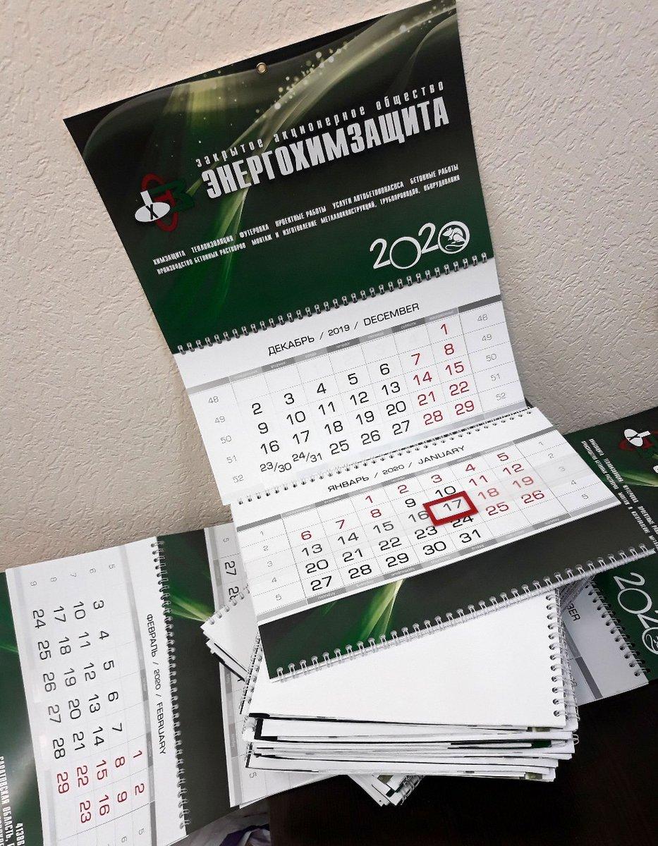календари цены