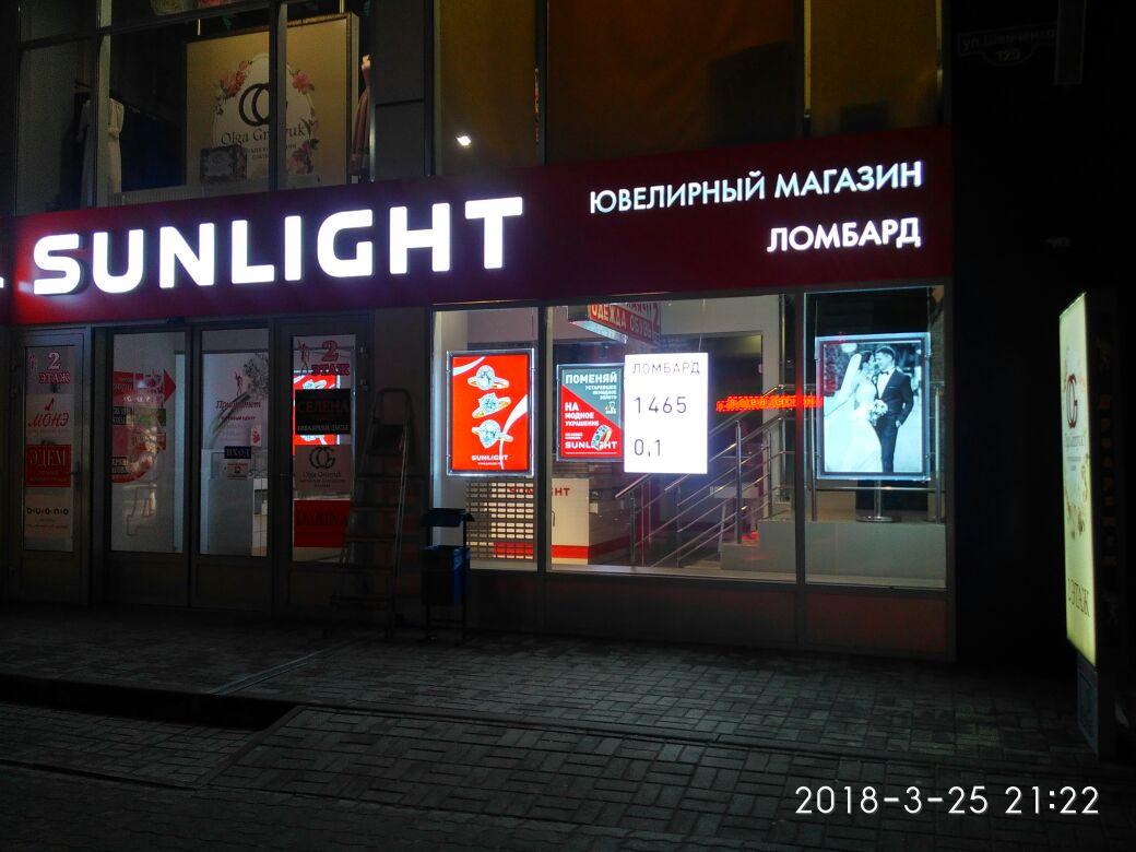 Рекламная вывеска Sunlight