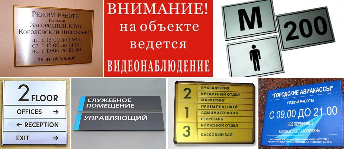 Изготовление информационно-навигационных табличек и указателей для размещения внутри помещений или на фасадах зданий