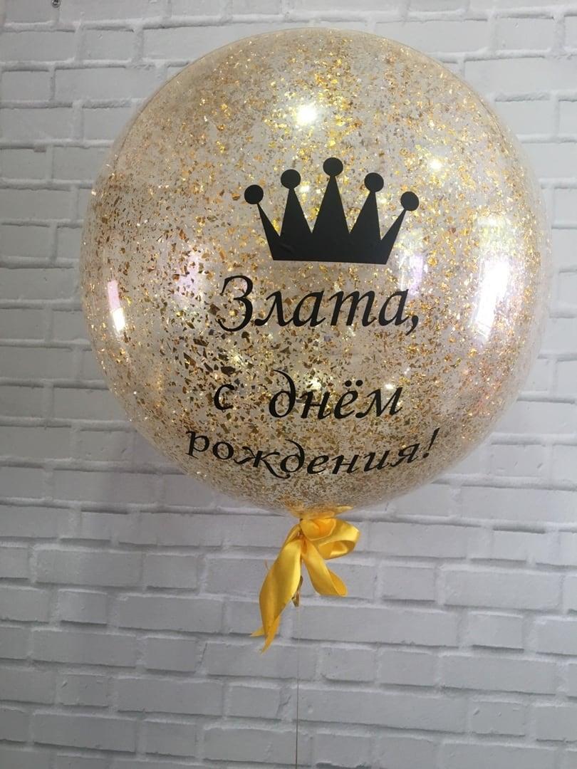 Шар с конфетти олимпийский + надпись
