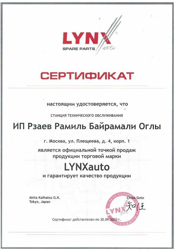 Lynx сертификат партнера Motul-Drive