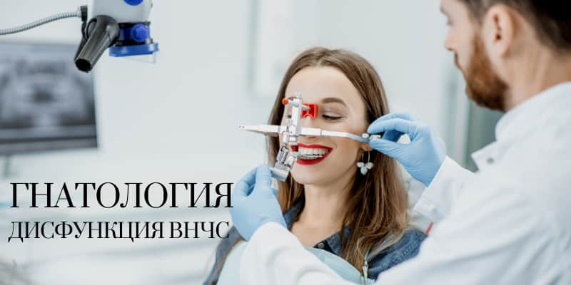 Гнатология в стоматологии АССА