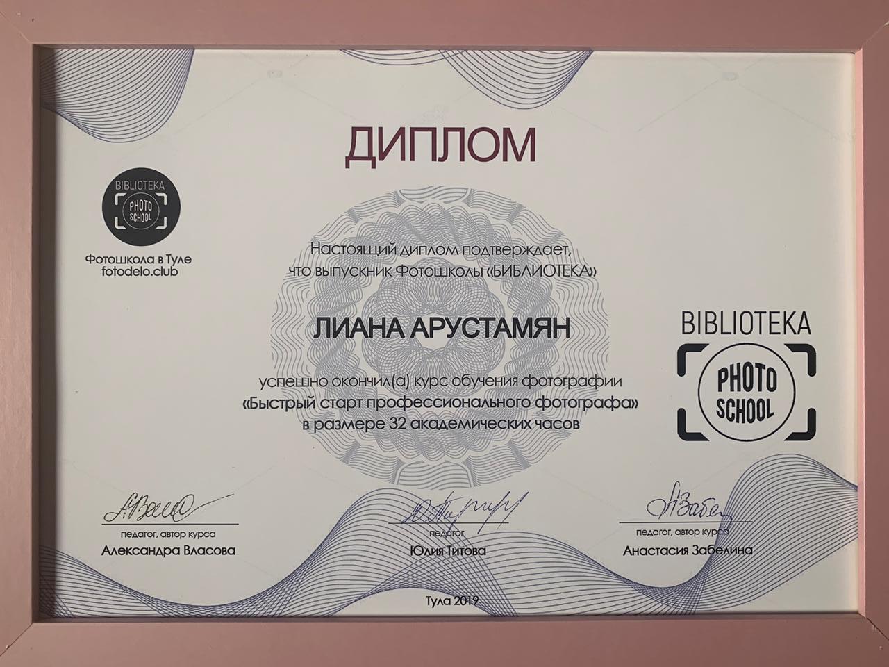 Сертификат фотографа