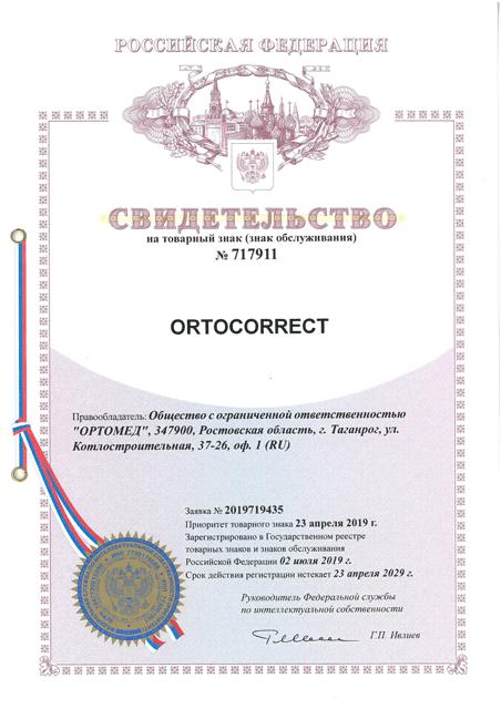 """Товарный знак """"OrtoCorrect"""""""