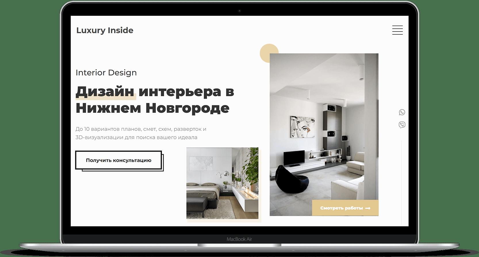 Сайт для студии дизайна интерьера в Нижнем Новгороде