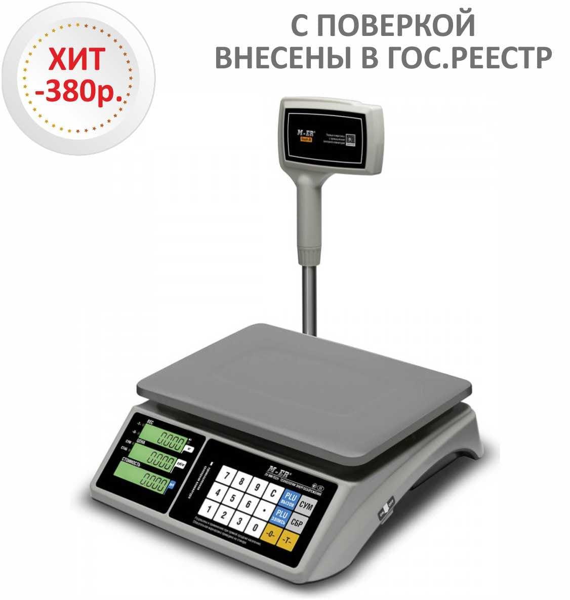 Весы торговые настольные со стойкой M-ER 328ACPX-15.2/32.5 TOUCH-M LCD/LED - вид спереди
