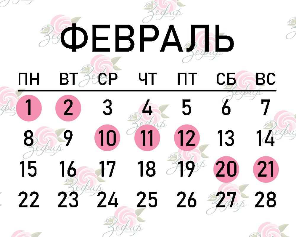 Февральские красивые даты для свадьбы 2021