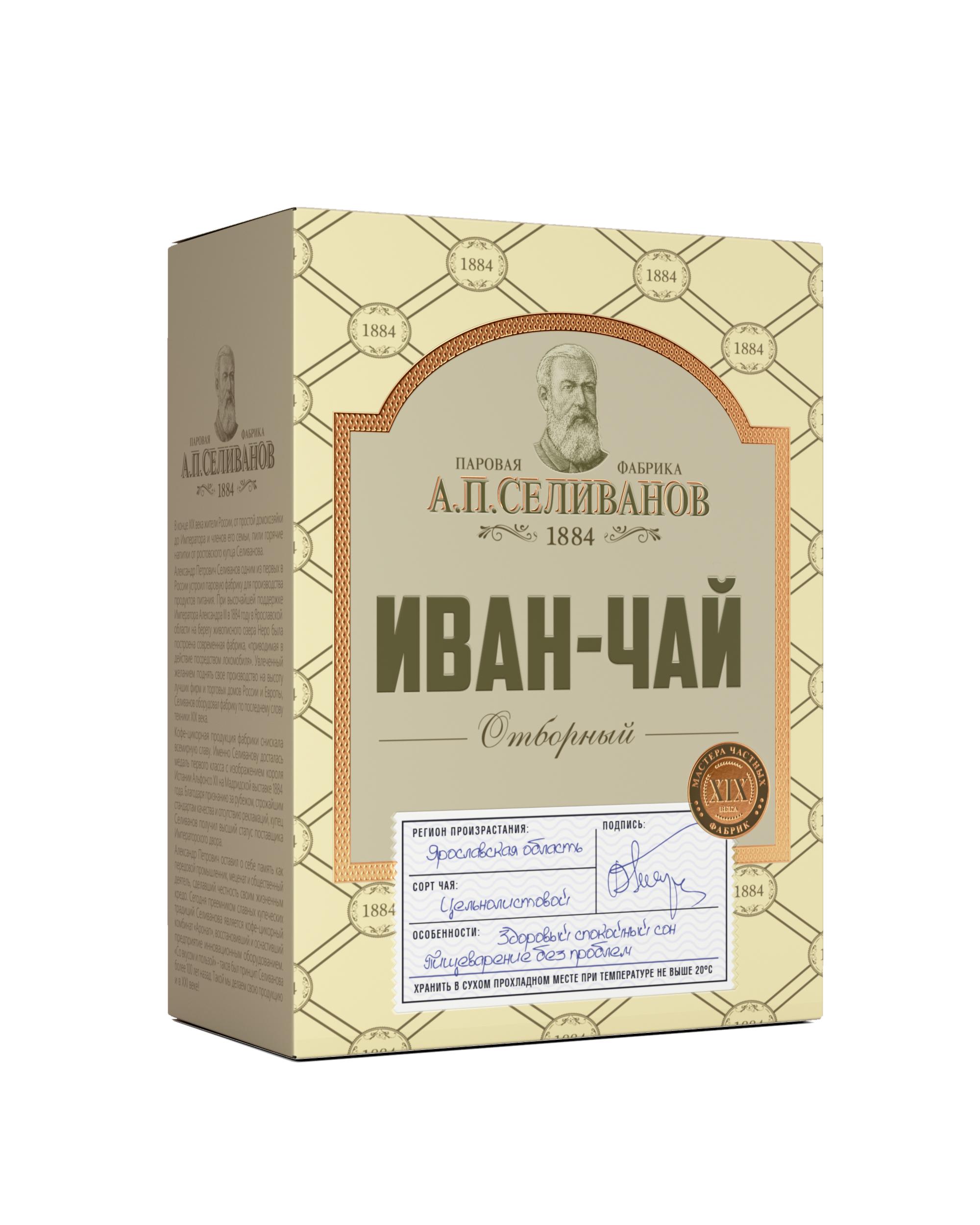 Картинка Иван-чай цельнолистовой А.П.СЕЛИВАНОВ
