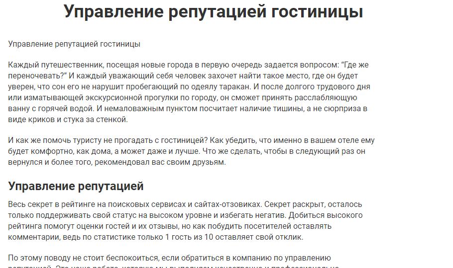 Статья Rating Up в 3652.ru