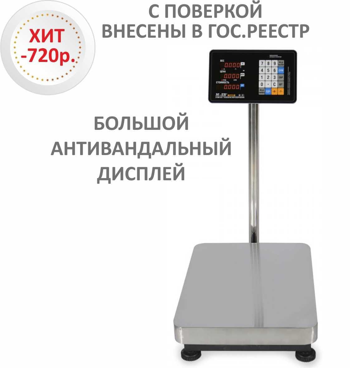 Весы торговые напольные M-ER 333ACLP-150.50/300.100/600.200 TRADER LCD/LED - вид спереди