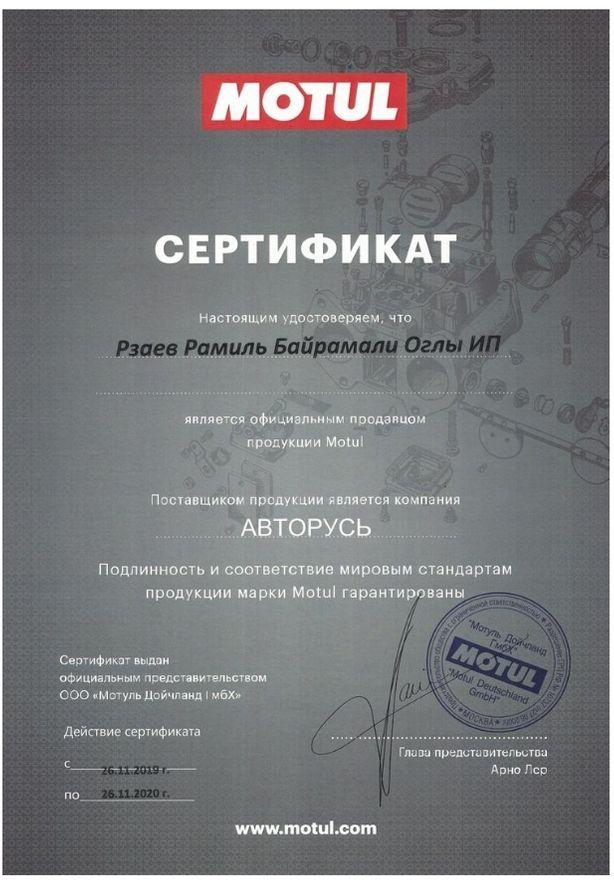 Motul сертификат партнера Motul-Drive