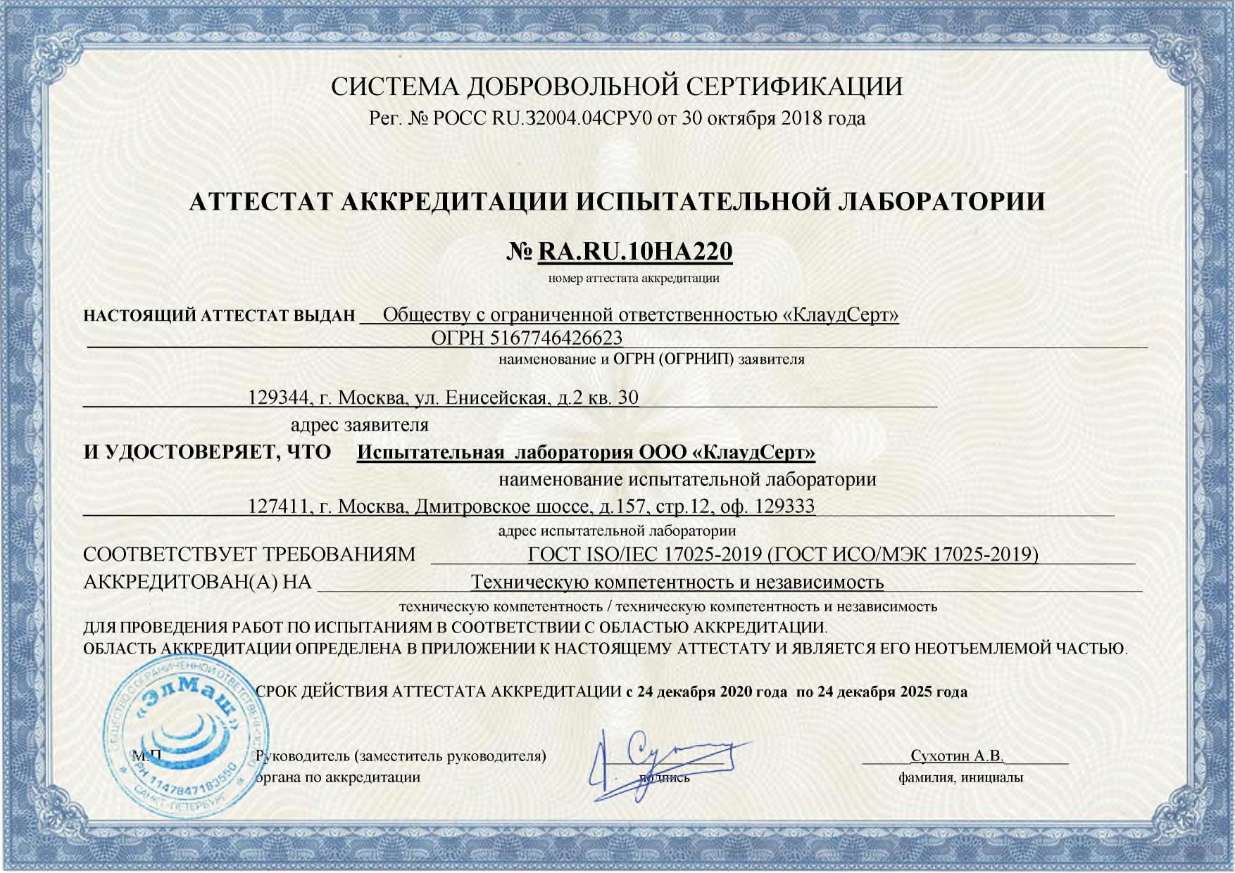 Аттестат аккредитации испытательной лаборатории ООО КлаудСерт