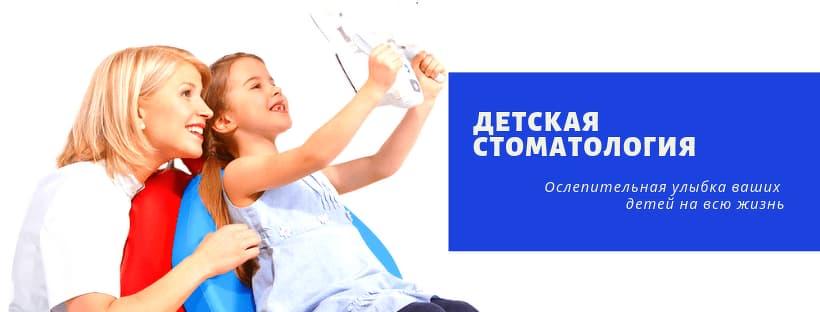 Без боли в детской стоматологии