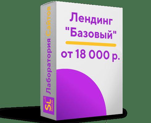 стоимость создания сайтов формата лендинг (landing) от 15 000 рублей