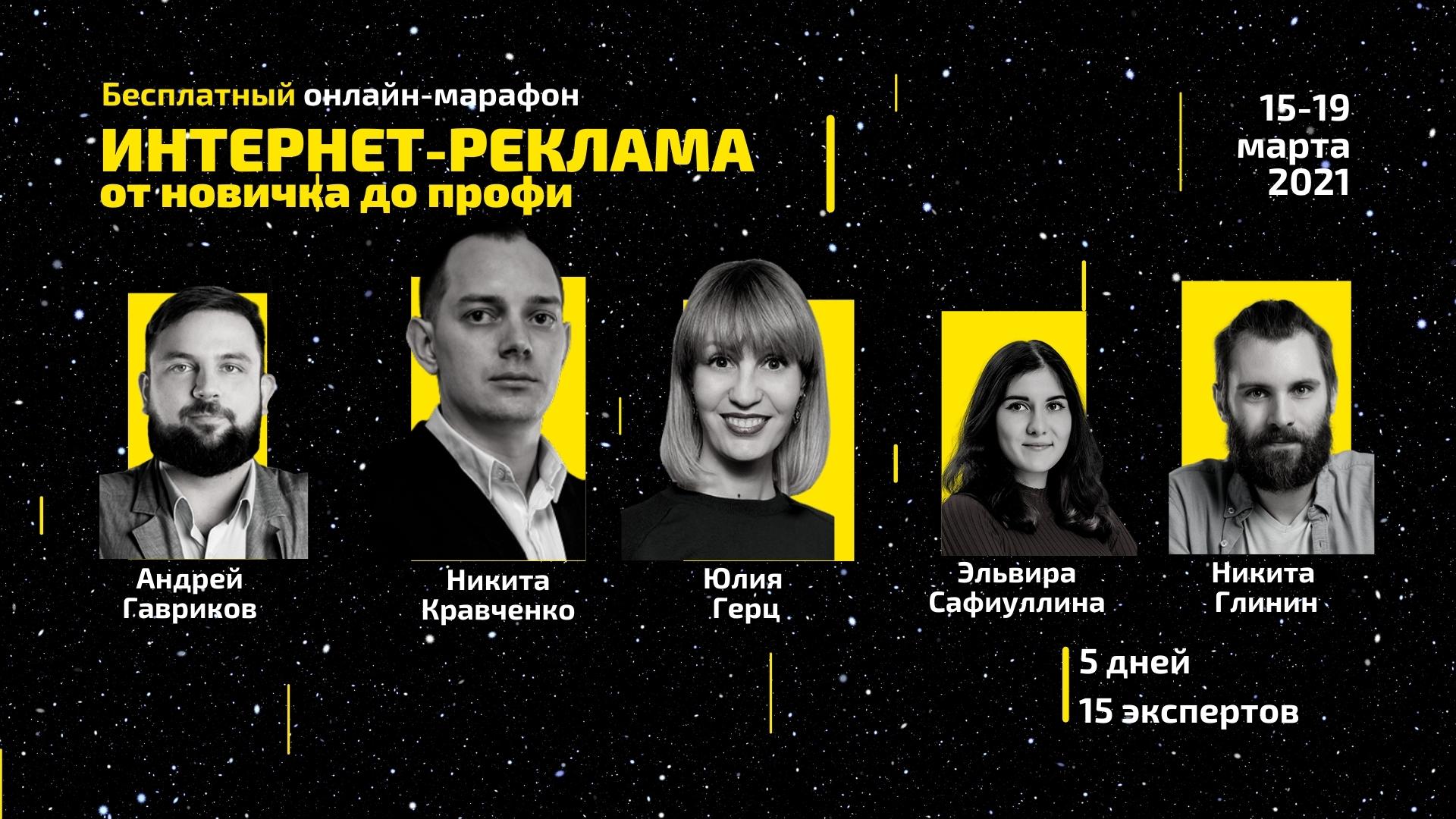 Интернет-реклама от Новичка до Профи