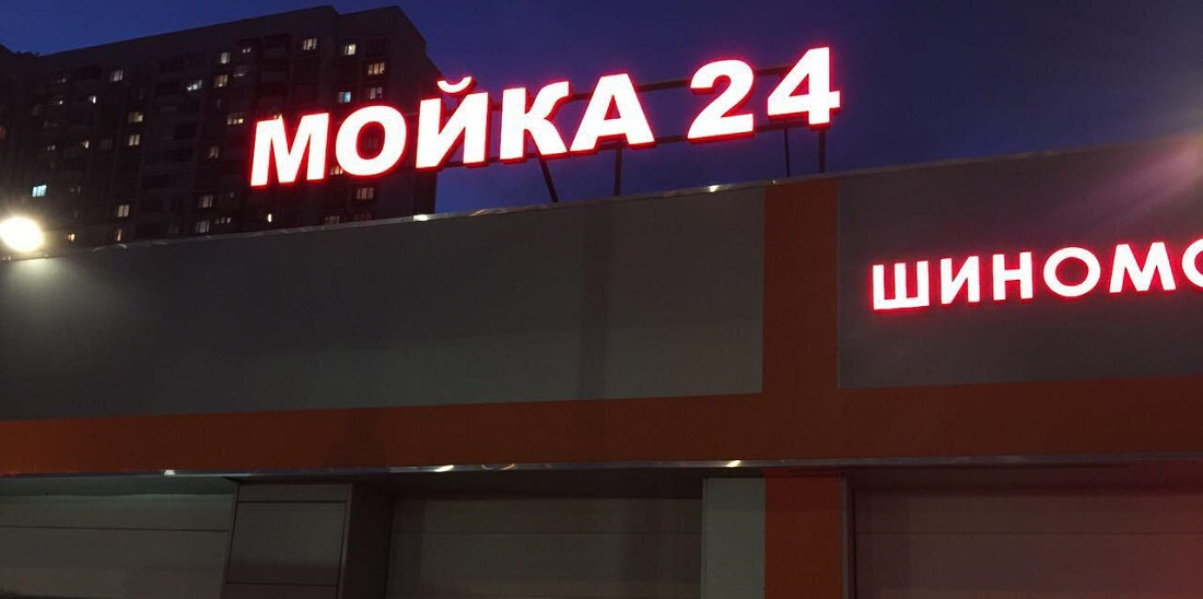 Изготовление, установка и обслуживание крышных рекламных установок со световыми буквами