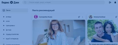 Как удалить комментарий в Яндекс.Дзен