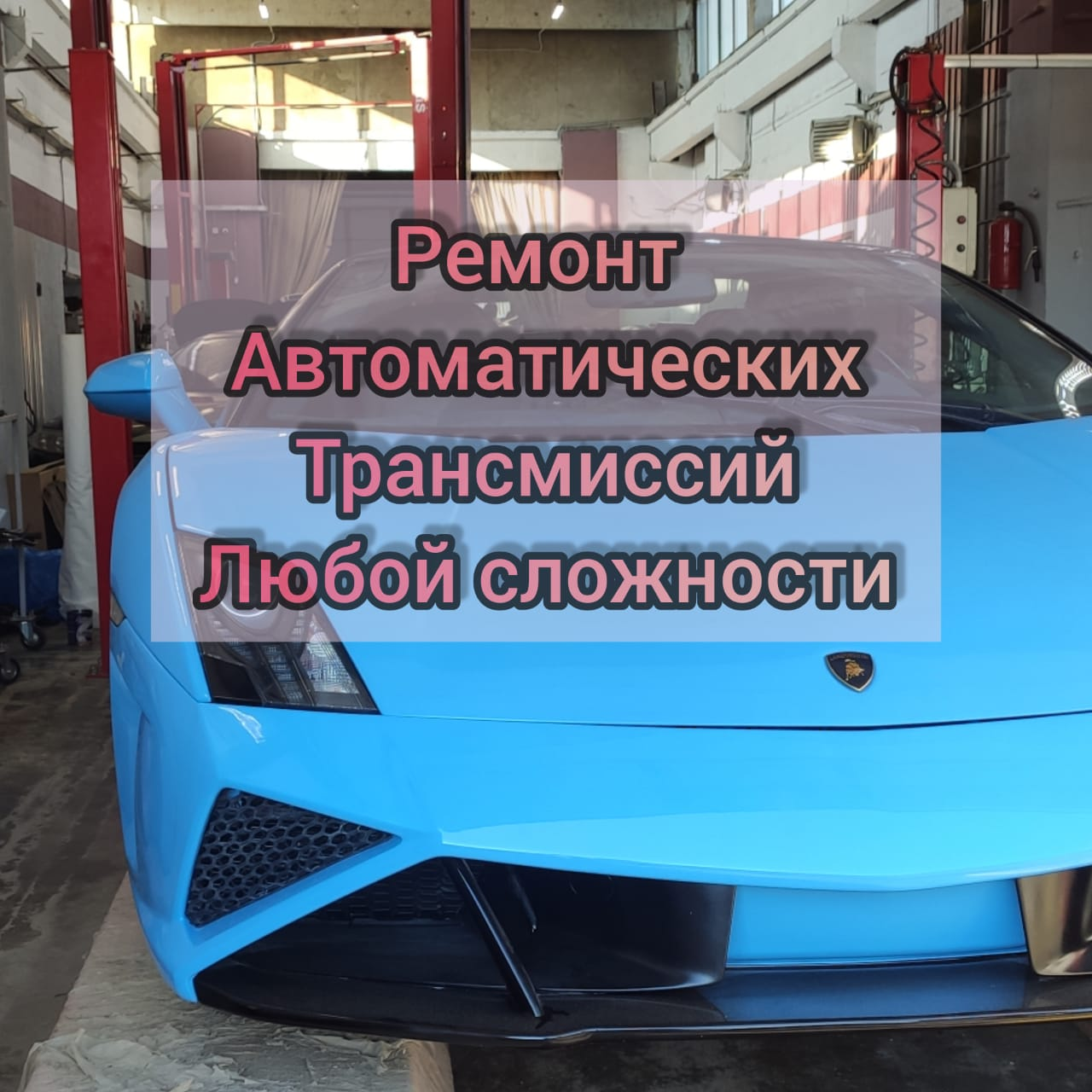 Ремонт Мехатроника