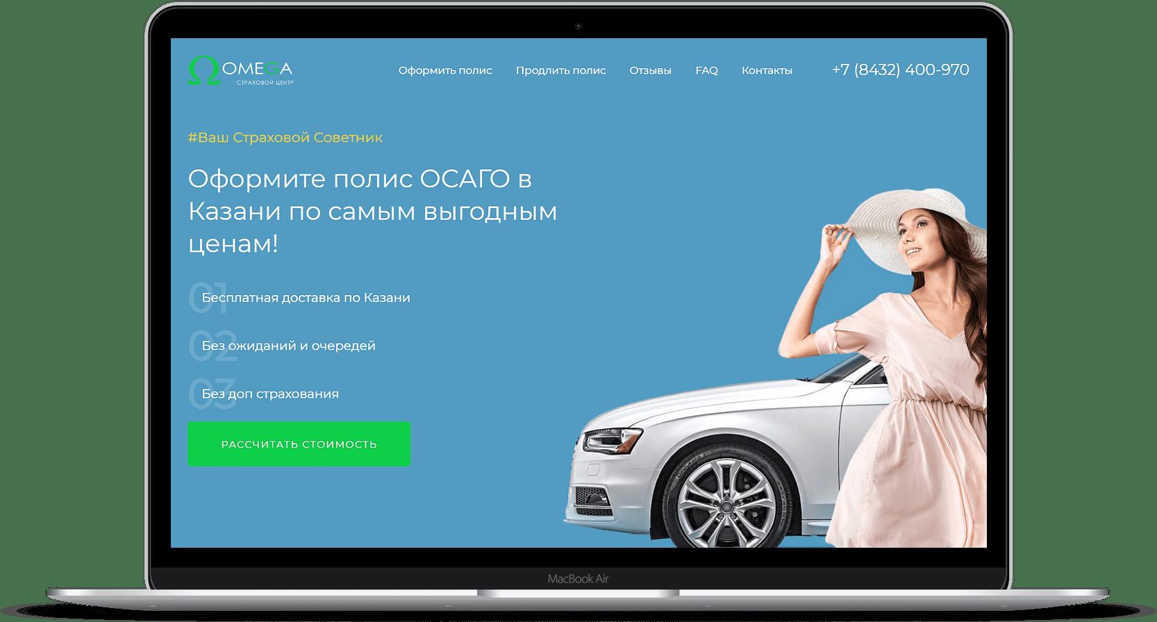 Сайт для компании авто страхования осаго