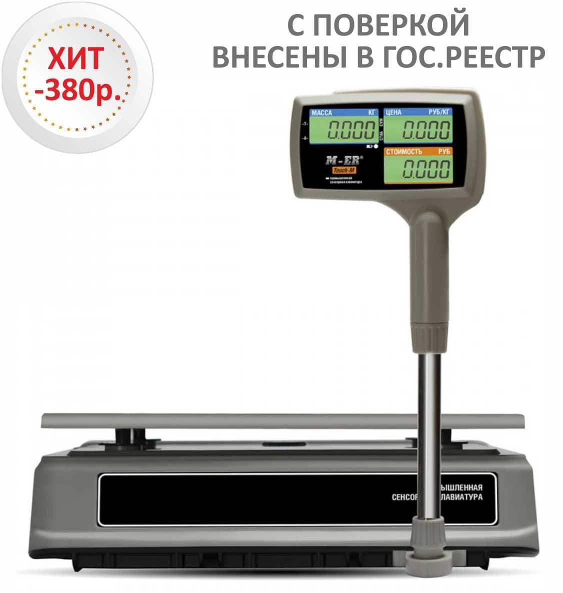 Весы торговые настольные со стойкой M-ER 328ACPX-15.2/32.5 TOUCH-M LCD/LED - вид сзади