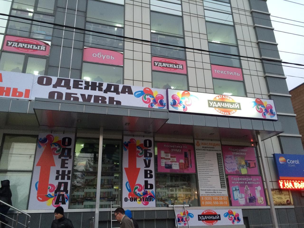 Рекламная вывеска магазина одежды