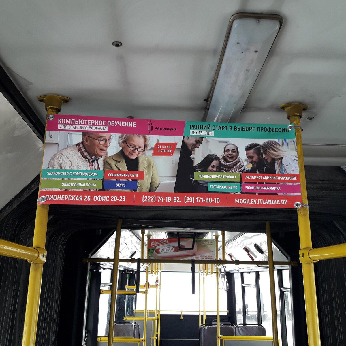 реклама автобусы ростов на дону