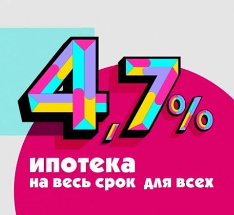 Ставка 4,7% от Сбера.