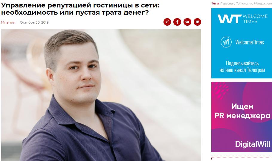 Статья Rating Up в welcometimes.ru