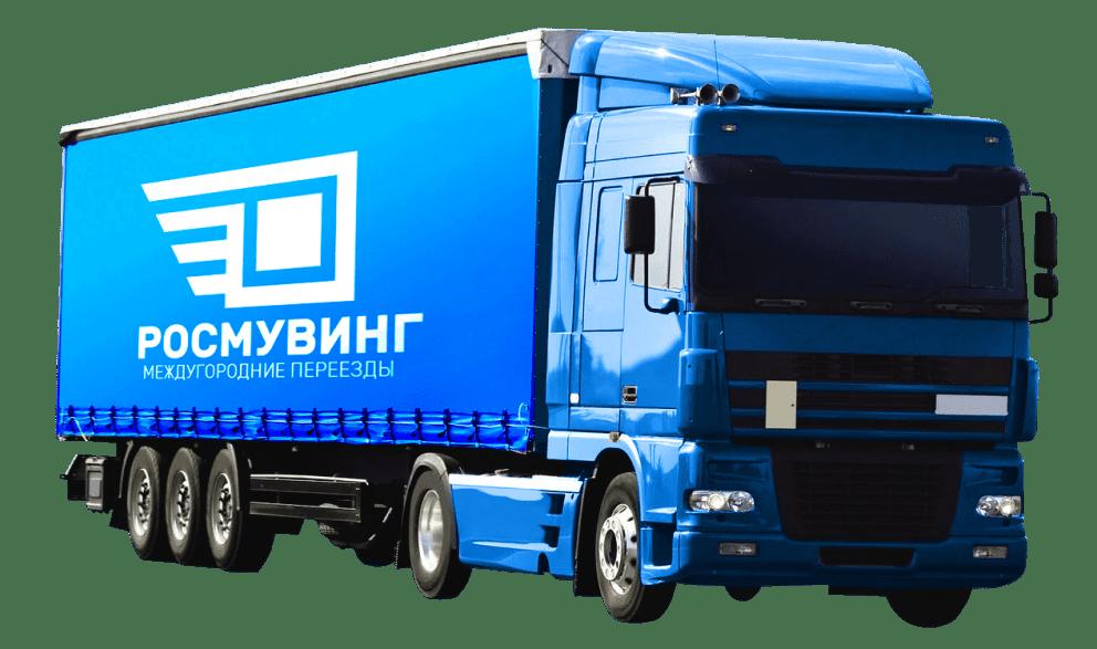 Перевозка вещей и мебели по России на автомобиле фура 20 тонн