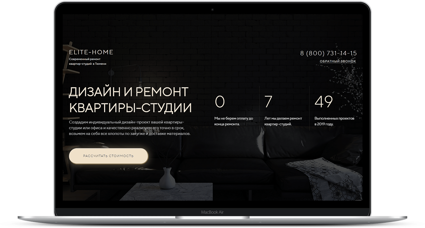 Сайт для студии дизайна и ремонта в Тюмени