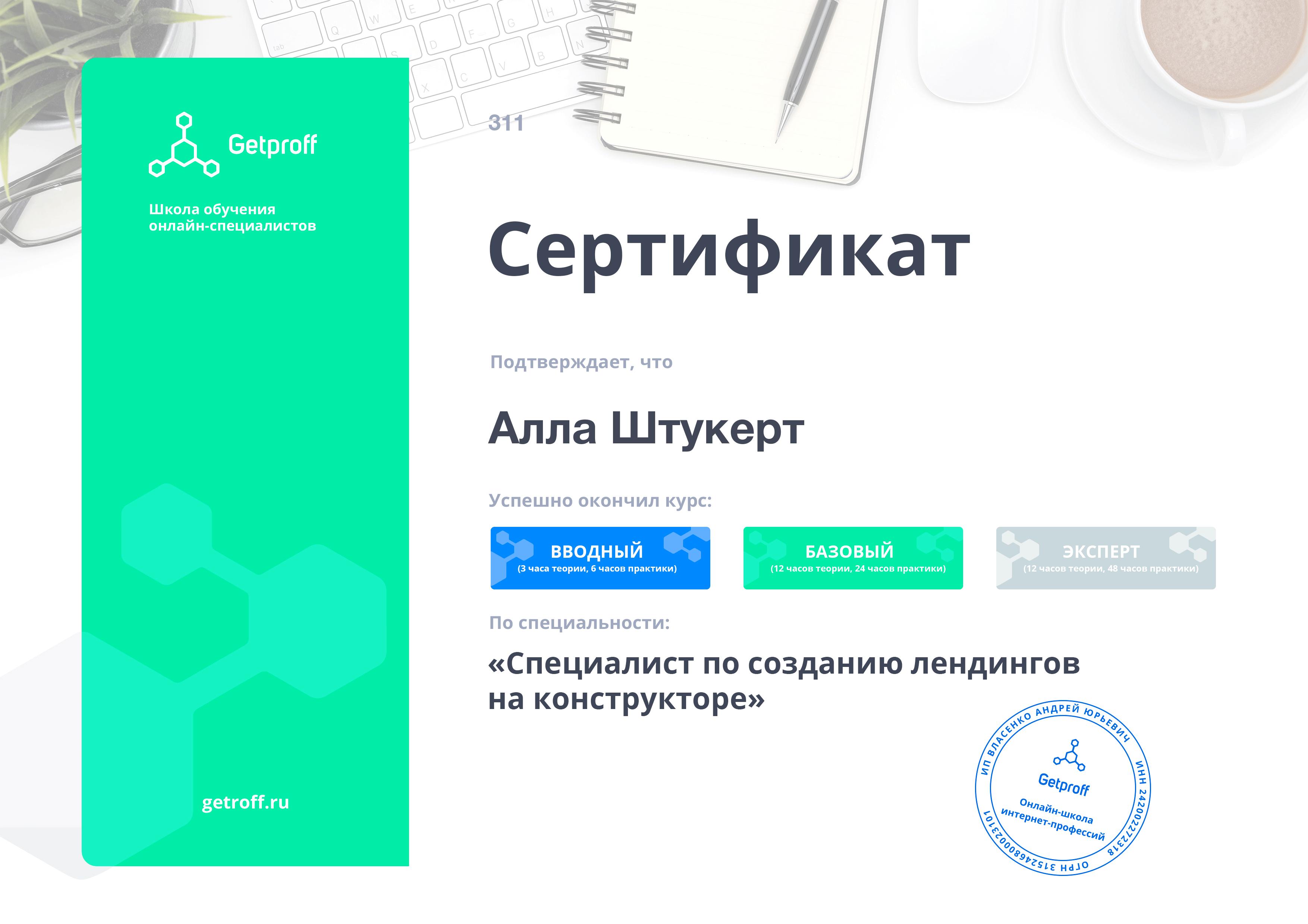 создание лендингов на конструкторе сертификат