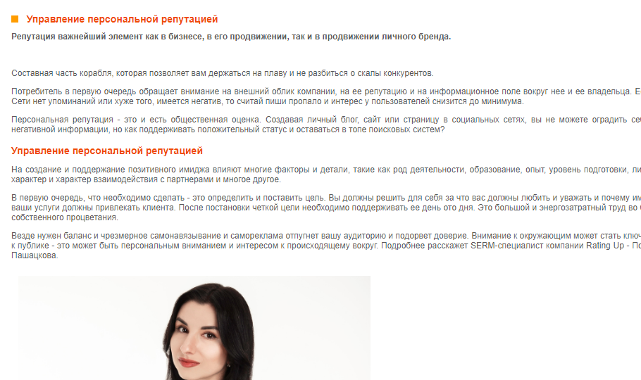 Статья Rating Up в ozpp.ru