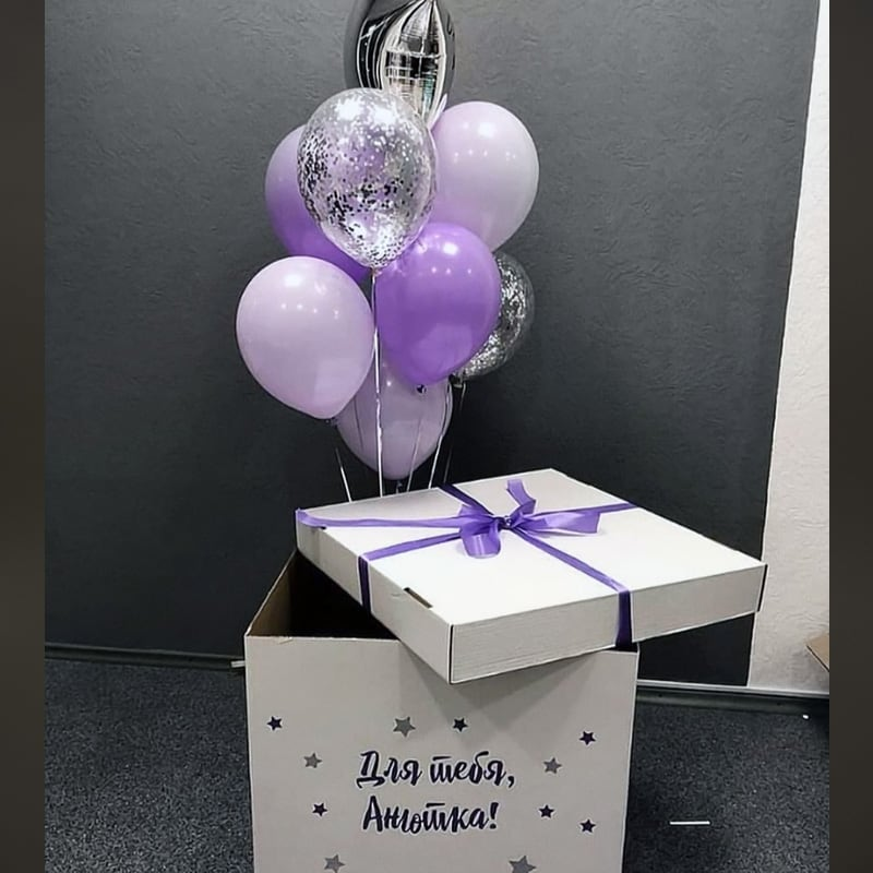 Коробка с шарами Лаванда